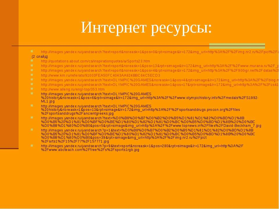 Интернет ресурсы: http://images.yandex.ru/yandsearch?text=sport&noreask=1&pos...