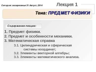 Лекция 1 Тема: ПРЕДМЕТ ФИЗИКИ 1. Предмет физики. 2. Предмет и особенности мех...
