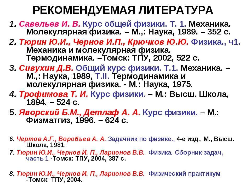 РЕКОМЕНДУЕМАЯ ЛИТЕРАТУРА 1. Савельев И. В. Курс общей физики. Т. 1. Механика....