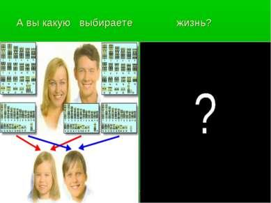 Багмут А. , ученица 9а А вы какую выбираете жизнь? Багмут А. , ученица 9а