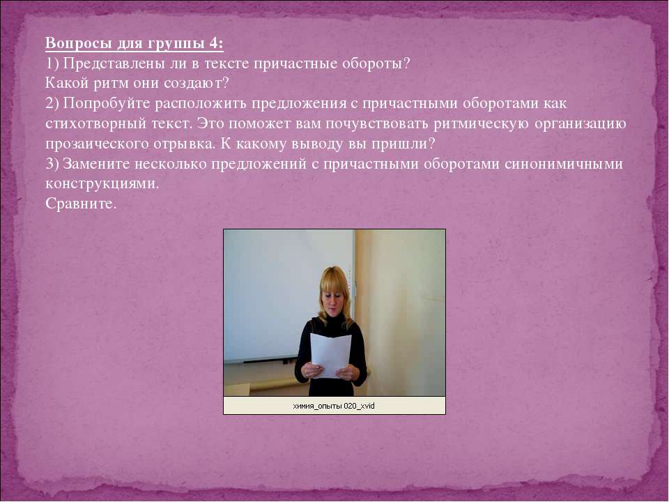 Вопросы для группы 4: 1) Представлены ли в тексте причастные обороты? Какой р...