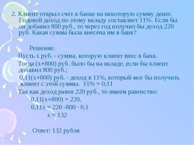 2. Клиент открыл счет в банке на некоторую сумму денег. Годовой доход по этом...