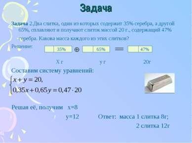Задача Задача 2.Два слитка, один из которых содержит 35% серебра, а другой 65...
