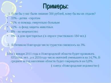 Примеры: 1. Если бы у вас были лишние 500 рублей, кому бы вы их отдали? 33% -...