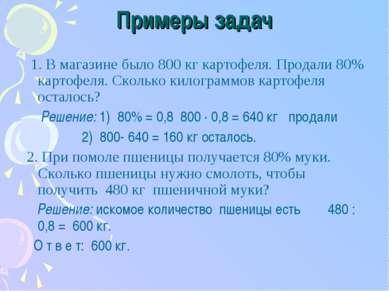Примеры задач 1. В магазине было 800 кг картофеля. Продали 80% картофеля. Ско...