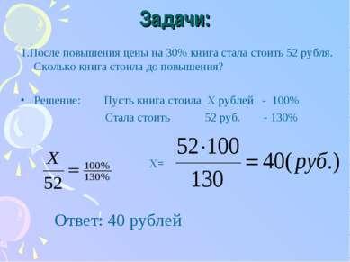 Задачи: 1.После повышения цены на 30% книга стала стоить 52 рубля. Сколько кн...