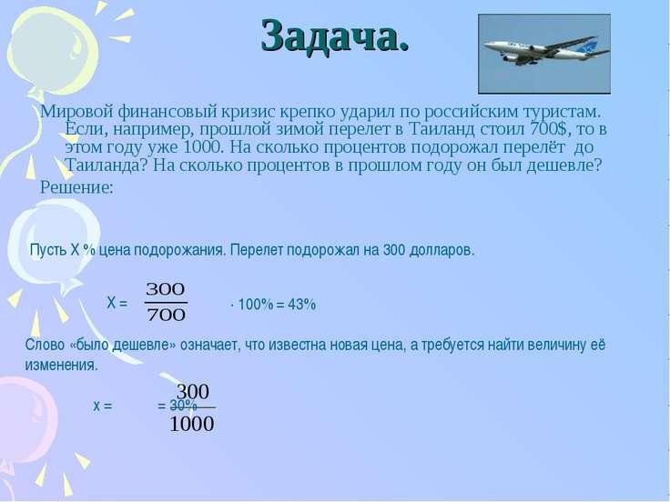 Задача. Мировой финансовый кризис крепко ударил по российским туристам. Если,...