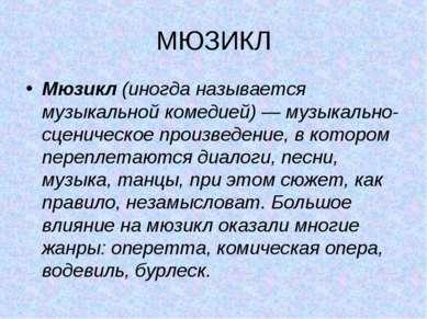МЮЗИКЛ Мюзикл(иногда называется музыкальной комедией) — музыкально-сценическ...