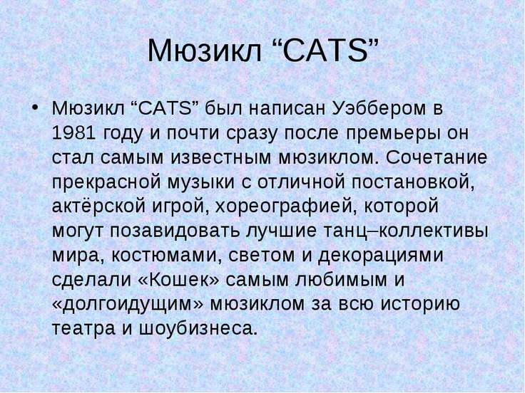 """Мюзикл """"CATS"""" Мюзикл """"CATS"""" был написан Уэббером в 1981 году и почти сразу по..."""