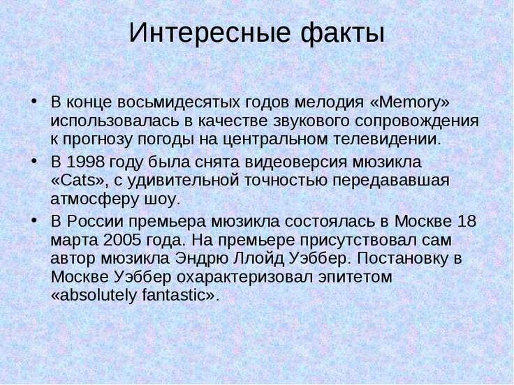 Интересные факты В концевосьмидесятыхгодов мелодия «Memory» использовалась ...