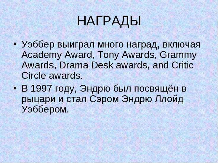 НАГРАДЫ Уэббер выиграл много наград, включая Academy Award, Tony Awards, Gram...