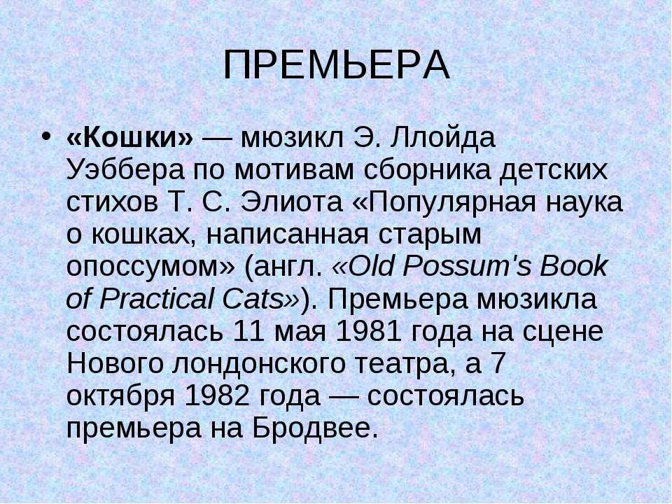 ПРЕМЬЕРА «Кошки»—мюзиклЭ. Ллойда Уэбберапо мотивам сборника детских стихо...