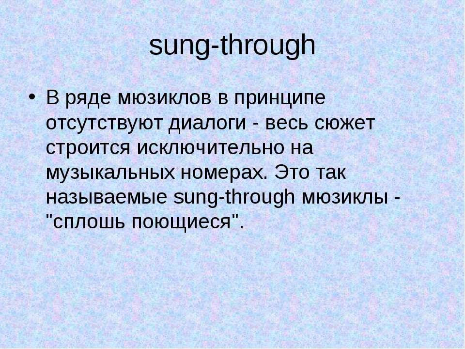 sung-through В ряде мюзиклов в принципе отсутствуют диалоги - весь сюжет стро...
