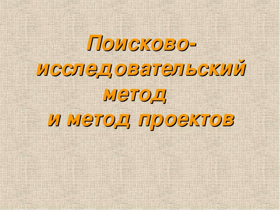 Поисково-исследовательский метод и метод проектов
