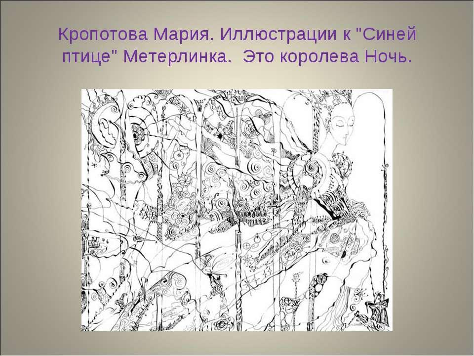 """Кропотова Мария. Иллюстрации к """"Синей птице"""" Метерлинка. Это королева Ночь."""