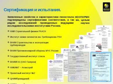 Заявленные свойства и характеристики пеностекла НЕОПОРМ® подтверждены сертифи...