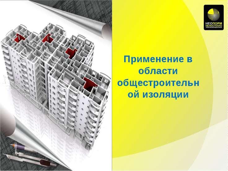 Применение в области общестроительной изоляции