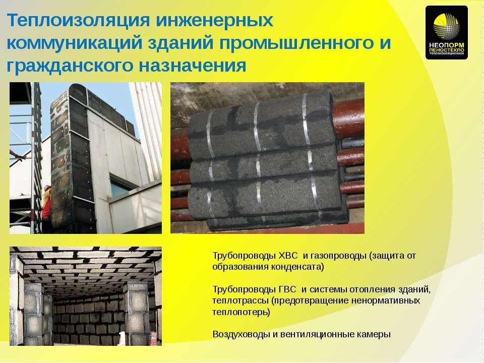 Теплоизоляция инженерных коммуникаций зданий промышленного и гражданского наз...