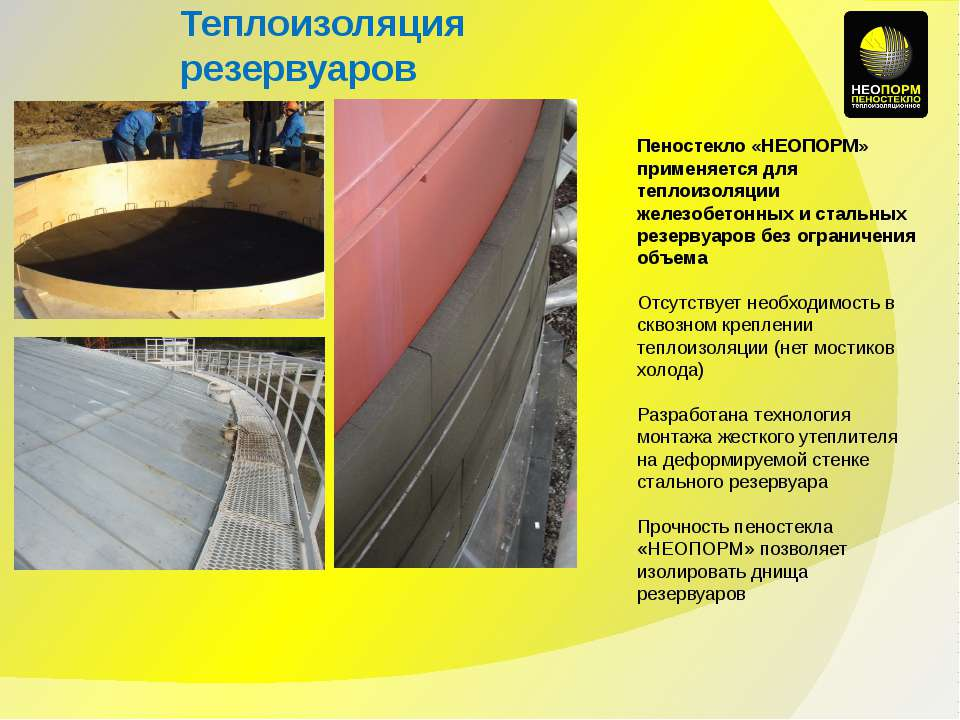 Теплоизоляция резервуаров Пеностекло «НЕОПОРМ» применяется для теплоизоляции ...