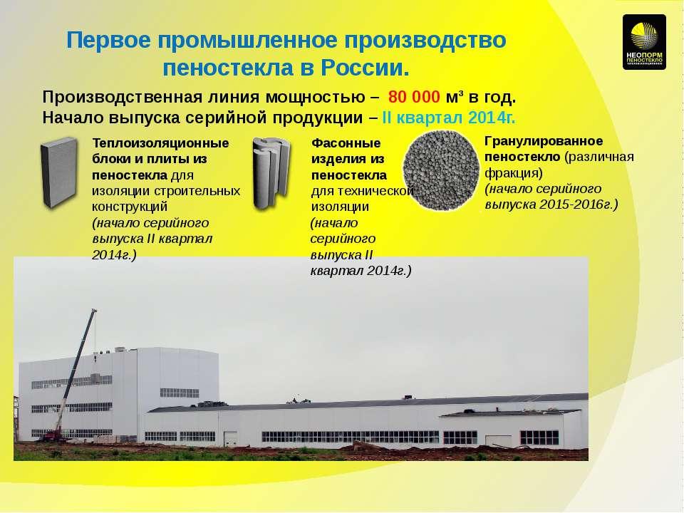 Первое промышленное производство пеностекла в России. Производственная линия ...