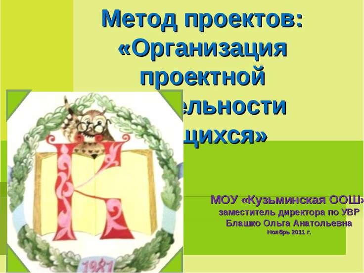 Метод проектов: «Организация проектной деятельности учащихся» МОУ «Кузьминска...