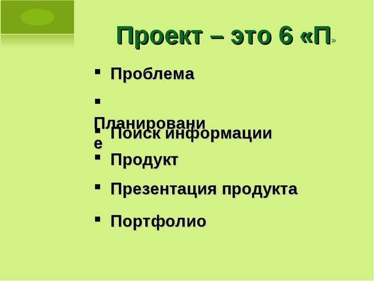 Проект – это 6 «П» Проблема Планирование Поиск информации Продукт Презентация...