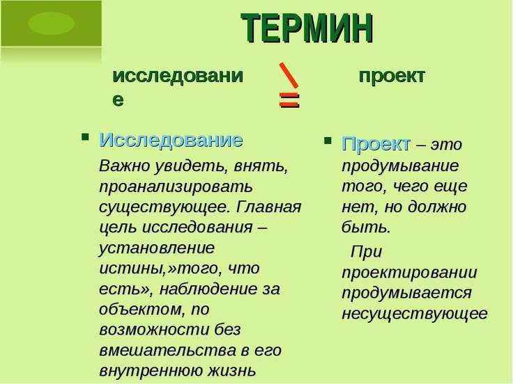 ТЕРМИН исследование = проект Исследование Важно увидеть, внять, проанализиров...