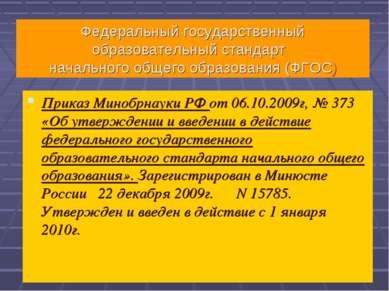 Приказ Минобрнауки РФ от 06.10.2009г, № 373 «Об утверждении и введении в дейс...