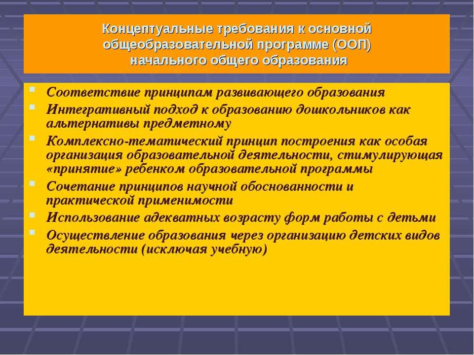 Концептуальные требования к основной общеобразовательной программе (ООП) нача...