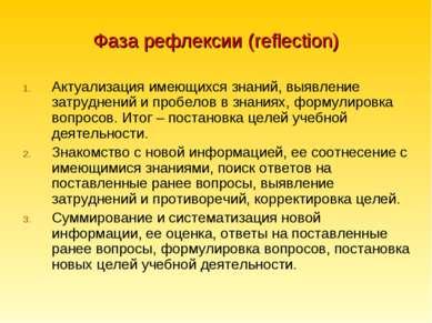 Фаза рефлексии (reflection) Актуализация имеющихся знаний, выявление затрудне...