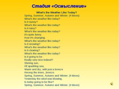 Стадия «Осмысление» What's the Weather Like Today? Spring, Summer, Autumn and...