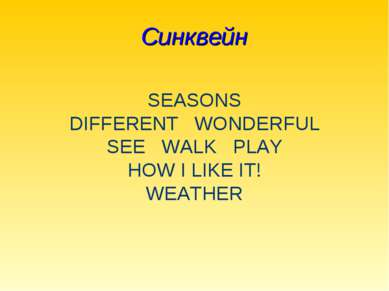 Синквейн SEASONS DIFFERENT WONDERFUL SEE WALK PLAY HOW I LIKE IT! WEATHER