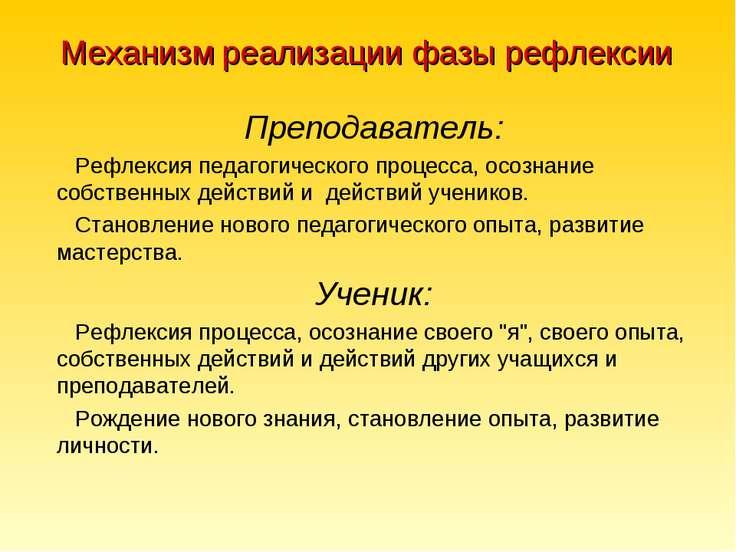 Механизм реализации фазы рефлексии Преподаватель: Рефлексия педагогического п...