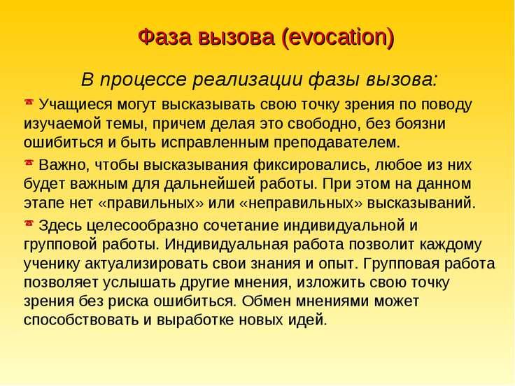 Фаза вызова (evocation) В процессе реализации фазы вызова: Учащиеся могут выс...