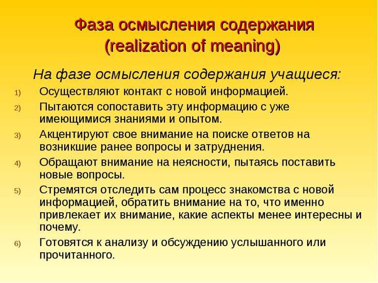 Фаза осмысления содержания (realization of meaning) На фазе осмысления содерж...