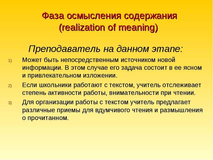 Фаза осмысления содержания (realization of meaning) Преподаватель на данном э...