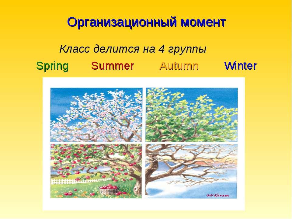 Организационный момент Класс делится на 4 группы Spring Summer Autumn Winter