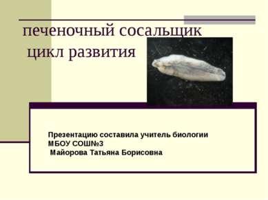печеночный сосальщик цикл развития Презентацию составила учитель биологии МБО...