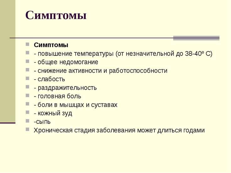 Симптомы Симптомы - повышение температуры (от незначительной до 38-40º С) - о...