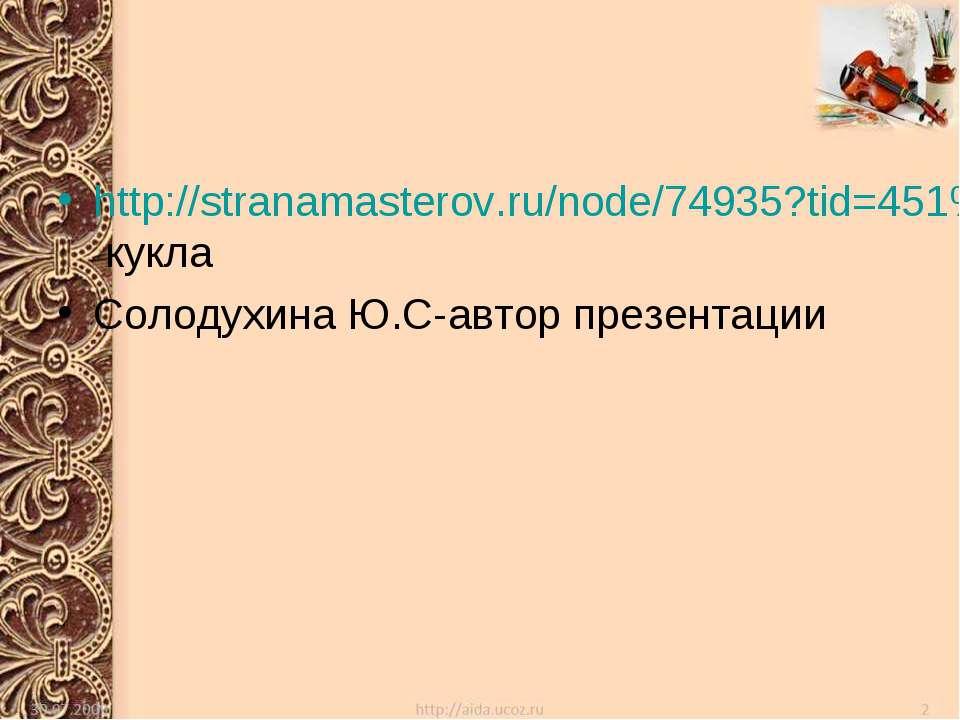 http://stranamasterov.ru/node/74935?tid=451%2C1054- кукла Солодухина Ю.С-авто...
