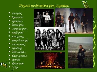 Другие поджанры рок-музыки: поп-рок, бритпоп арт-рок, джаз-рок, латино-рок, х...