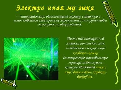 Электро нная му зыка — широкий жанр, обозначающий музыку, созданную с использ...