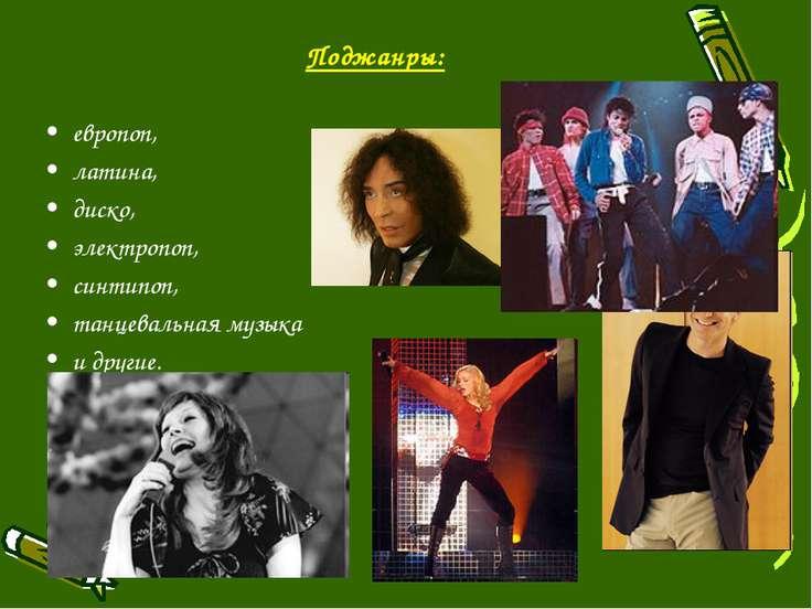 Поджанры: европоп, латина, диско, электропоп, синтипоп, танцевальная музыка и...