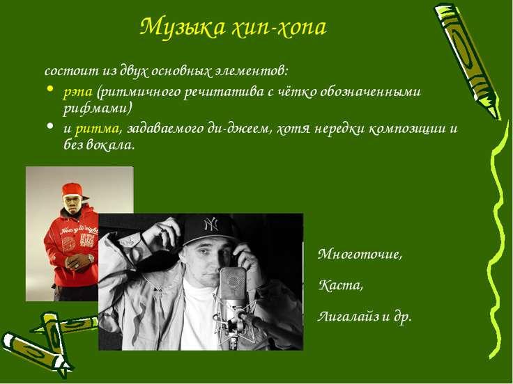 Музыка хип-хопа состоит из двух основных элементов: рэпа (ритмичного речитати...