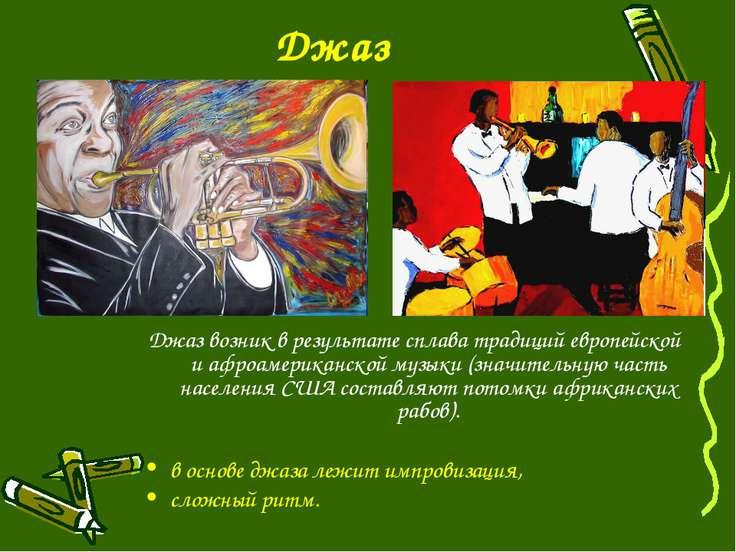 Джаз Джаз возник в результате сплава традиций европейской и афроамериканской ...