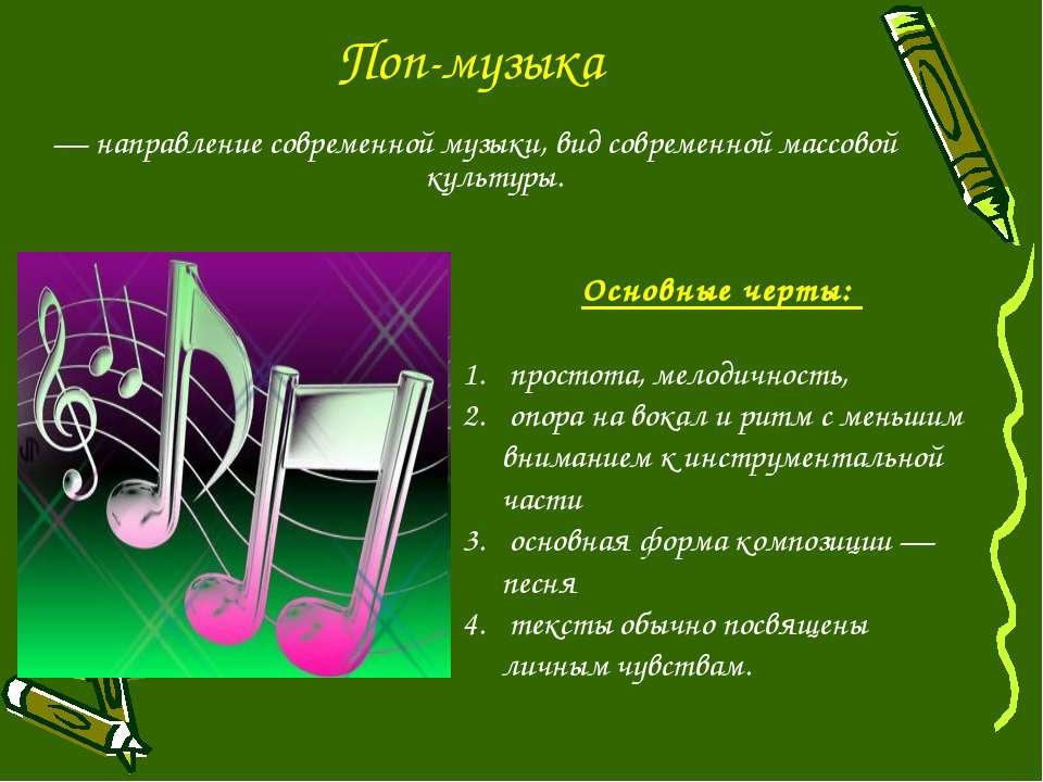 Поп-музыка — направление современной музыки, вид современной массовой культур...