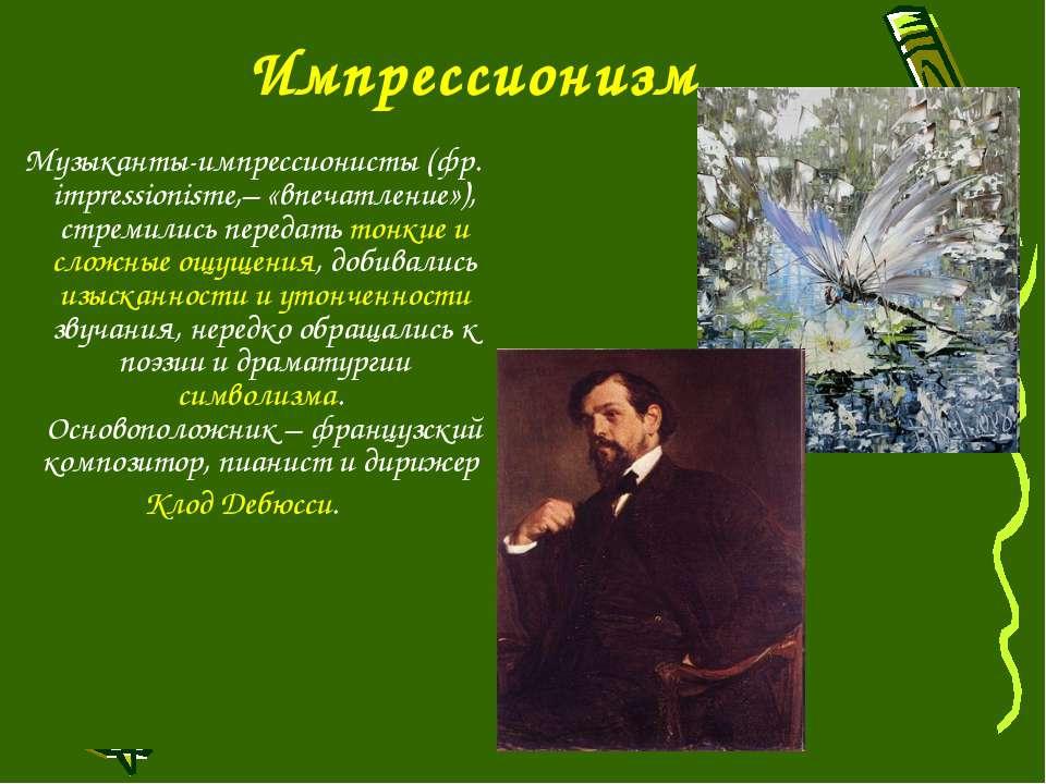 Импрессионизм Музыканты-импрессионисты (фр. impressionisme,– «впечатление»), ...
