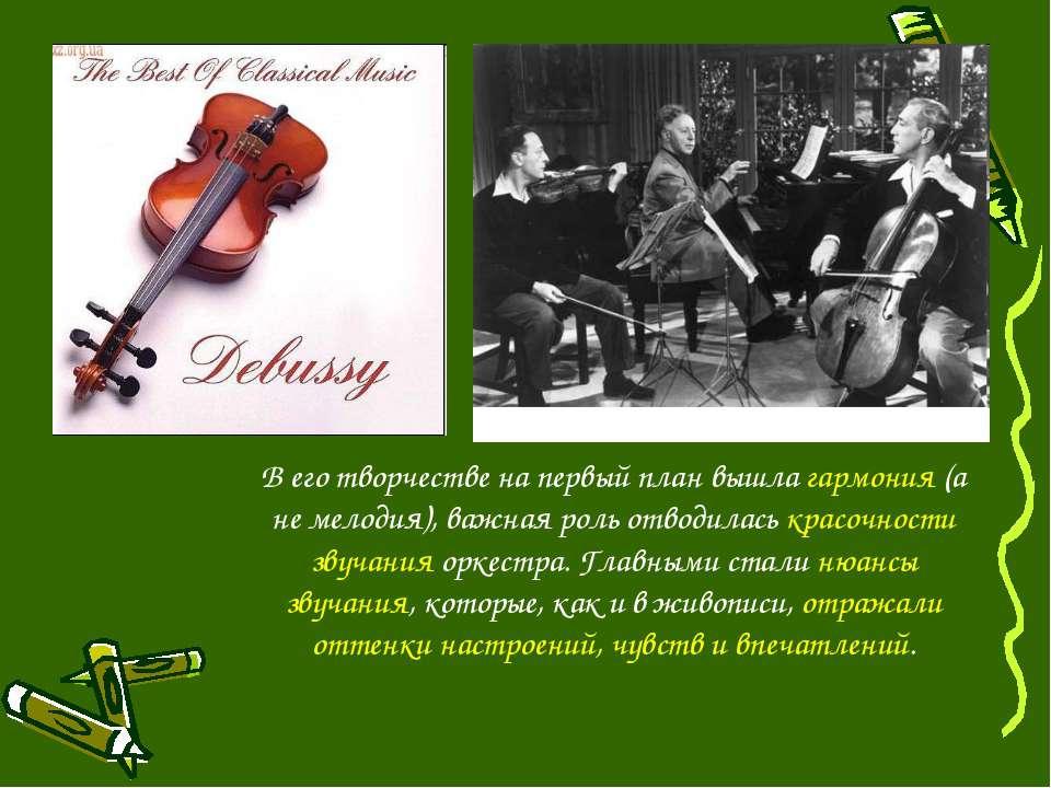 В его творчестве на первый план вышла гармония (а не мелодия), важная роль от...
