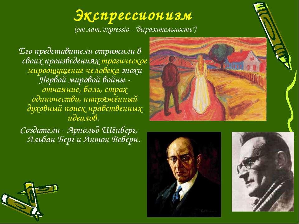 """Экспрессионизм (от лат. expressio - """"выразительность"""") Его представители отра..."""