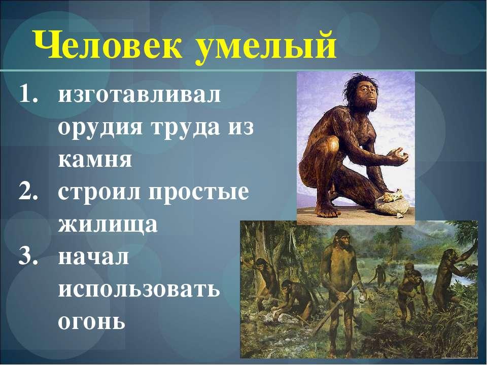 Болезни древнего человека реферат